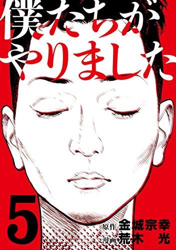 僕たちがやりました(5) (ヤングマガジンコミックス)の詳細を見る