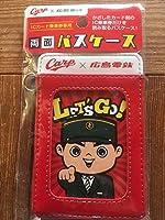 広島東洋カープ×広島電鉄コラボ 両面パスケース ICカード カープグッズ CARP