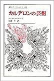 カルデロンの芸術 (叢書・ウニベルシタス)