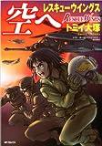 空へ レスキューウイングス (MFコミックス フラッパーシリーズ)