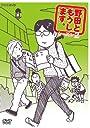 野田ともうします。シーズン2 Blu-ray