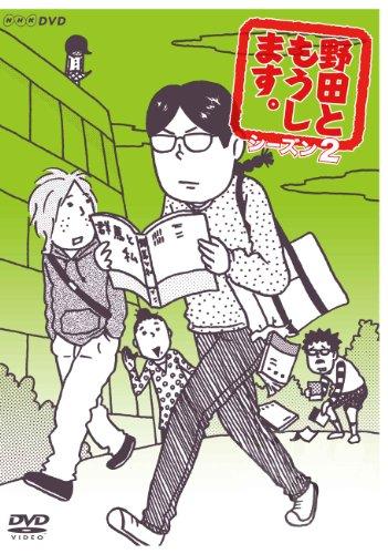 野田ともうします。シーズン2 [DVD]