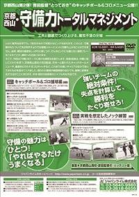 675 京都西山・守備力トータルマネジメント