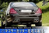 メルセデス ベンツ W221 AMG S63 ルック 4本出し マフラーカッター S350 S550 S600