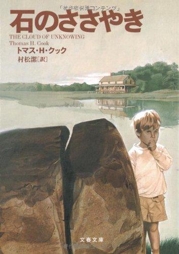 石のささやき (文春文庫)