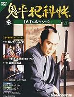 鬼平犯科帳DVDコレクション 20号 (猫じゃらしの女、盗賊二筋道) [分冊百科] (DVD付)