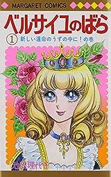 ベルサイユのばら (1) (マーガレットコミックス)
