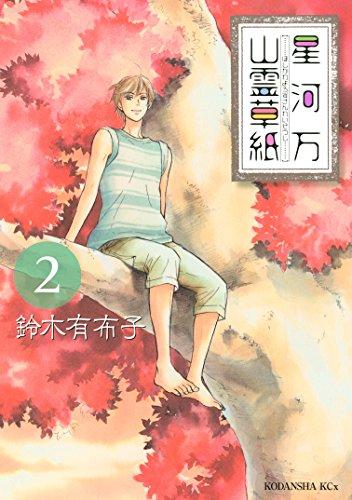 Hoshikawa Yorozu Sanrei Soushi (星河万山霊草紙) 01-02