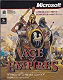 Age of Empires エイジ オブ エンパイア