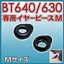セイワ イヤーピースM 2個入り BT630 640用 共通 PART0072