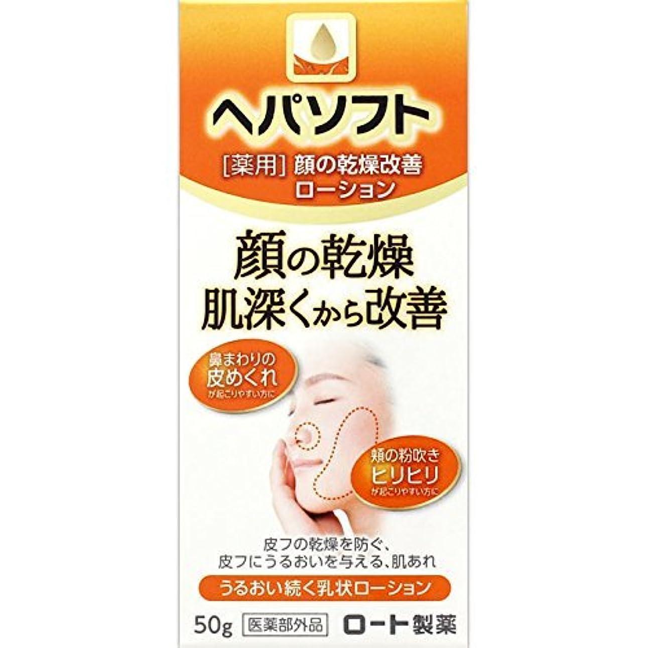 従来の掃除社交的ヘパソフト 薬用 顔ローション 50g【医薬部外品】