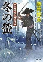 冬の蛍-日溜り勘兵衛極意帖(9) (双葉文庫)