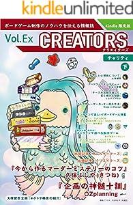 【7/30まで】ボードゲーム制作のノウハウ-下-「クリエイターズEx」(チャリティ限定): Kindle版