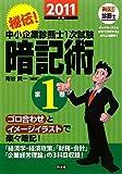 秘伝!中小企業診断士1次試験暗記術〈2011年版(第1巻)〉