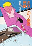 さびしがり屋の死体 (角川文庫 緑 497-6)