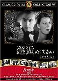 邂逅(めぐりあい) [DVD] FRT-164 画像