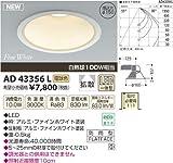 KOIZUMI(コイズミ照明) 【工事必要】 M形LEDダウンライト 【白熱球100W相当】埋込穴φ150 ON-OFFタイプ 電球色:AD43356L