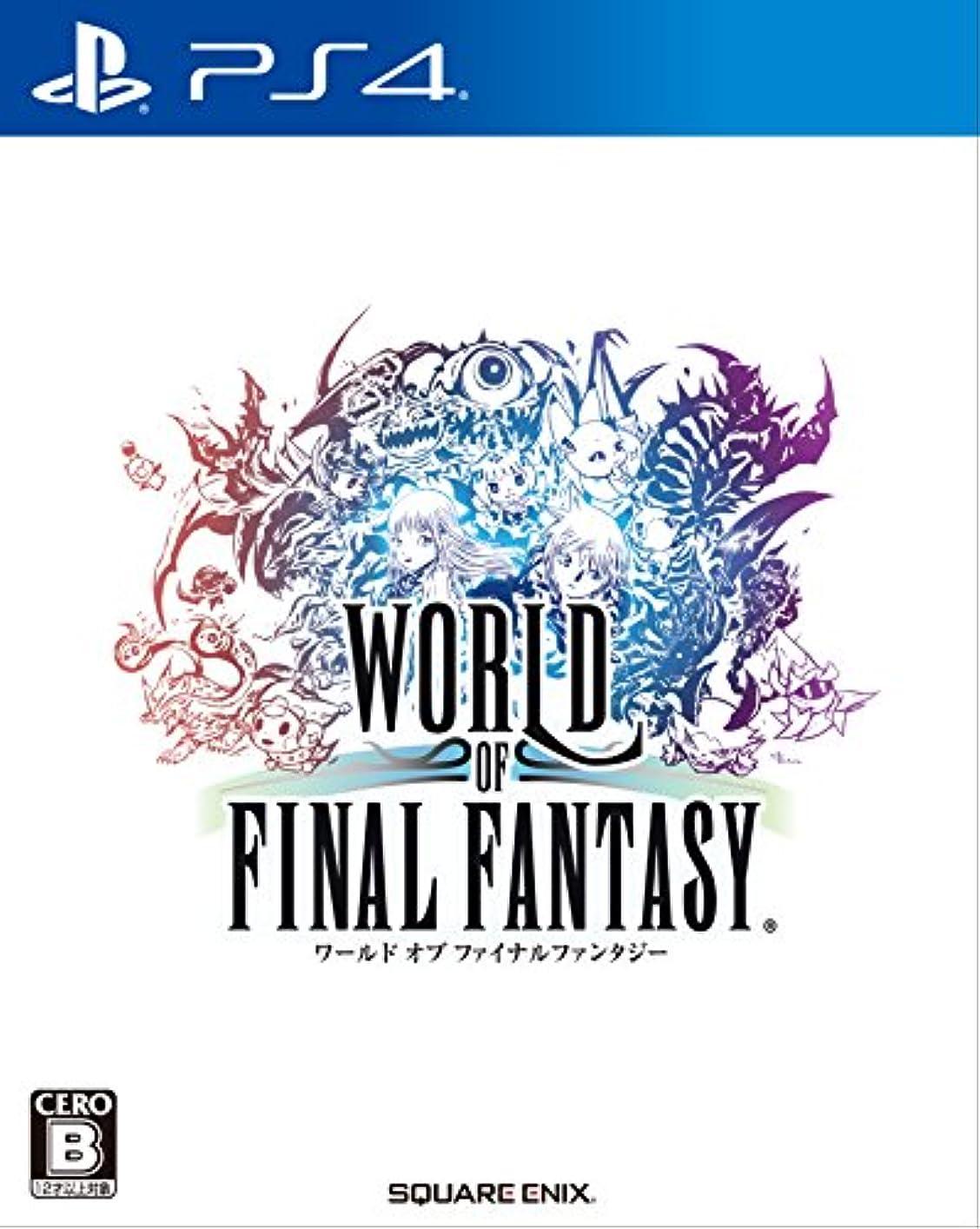 苦誤解する篭ワールド オブ ファイナルファンタジー - PS4