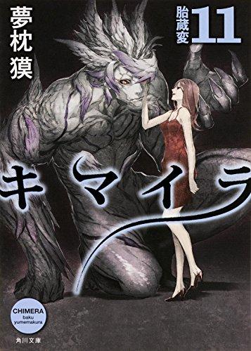 キマイラ (11) 胎蔵変 (角川文庫)の詳細を見る
