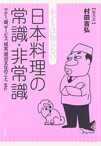 ホントは知らない日本料理の常識・非常識―マナー、器、サービス、経営、周辺文化のこと、etc.の詳細を見る