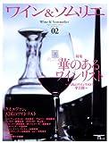 ワイン&ソムリエ no.02 華のあるワインリスト (SEIBUNDO Mook) 画像