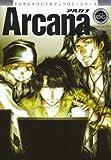 ゼロサムオリジナルアンソロジーシリーズArcana(6)[特殊部隊/集団](ZERO-SUMコミックス)