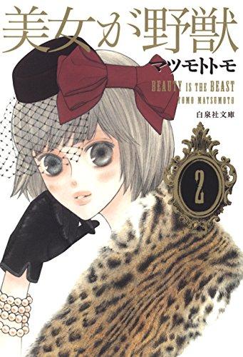 美女が野獣 2 (白泉社文庫)