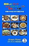 美味しいランチandスイーツ・パン探訪in大阪3: 安くておいしいランチ・スイーツ・パンを求める大阪まちめぐり3