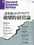 Harvard Business Review (ハーバード・ビジネス・レビュー) 2011年 11月号 [雑誌]