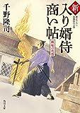 新・入り婿侍商い帖 嫉妬の代償 (角川文庫) 画像