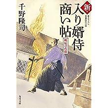 新・入り婿侍商い帖 嫉妬の代償 (角川文庫)