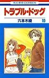 トラブル・ドッグ 10 (花とゆめコミックス)