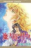 魔天道ソナタ 9 (プリンセスコミックス)