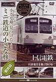 ミニ鉄道の小さな旅(関東編) Vol.8 上信電鉄 田園地帯を駆け抜ける [DVD]