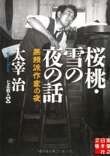 桜桃・雪の夜の話 - 無頼派作家の夜 (実業之日本社文庫)の詳細を見る