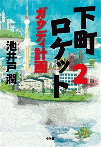 下町ロケット2 ガウディ計画[Kindle版]