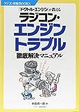 「ドクトル・エンジン」が教えるラジコン・エンジントラブル徹底解決マニュアル (ラジコン技術BOOKS)