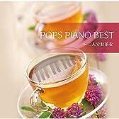 POPS PIANO BEST~二人でお茶を