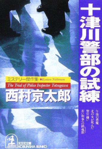 十津川警部の試練 (光文社文庫)の詳細を見る
