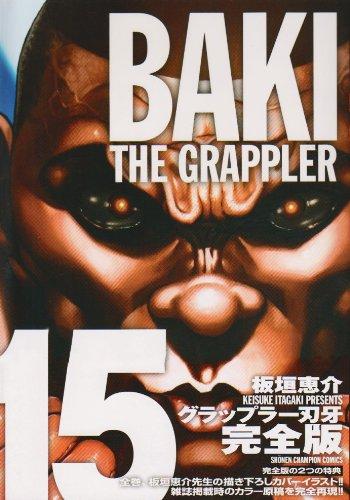 グラップラー刃牙完全版 15―BAKI THE GRAPPLER (少年チャンピオン・コミックス)の詳細を見る