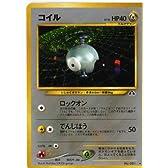 ポケモンカードゲーム 02nh081 コイル (特典付:限定スリーブ オレンジ、希少カード画像) 《ギフト》