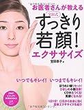 宝田式 すっきり若顔! エクササイズ (PHPビジュアル実用BOOKS)