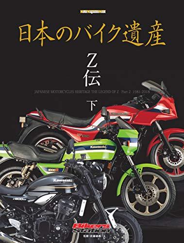 日本のバイク遺産 Z伝 (下) (Motor Magazine eMook)