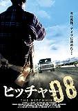 ヒッチャー08 [DVD]