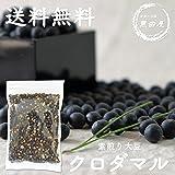 黒田屋 素煎り黒大豆 クロダマル 1kg 大分県産 黒豆 九州工場製造品 500g×2袋入