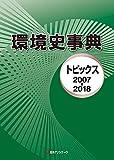 環境史事典: トピックス2007-2018