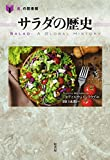 サラダの歴史 (「食」の図書館)