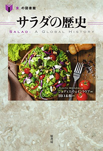 サラダの歴史 (「食」の図書館)の詳細を見る