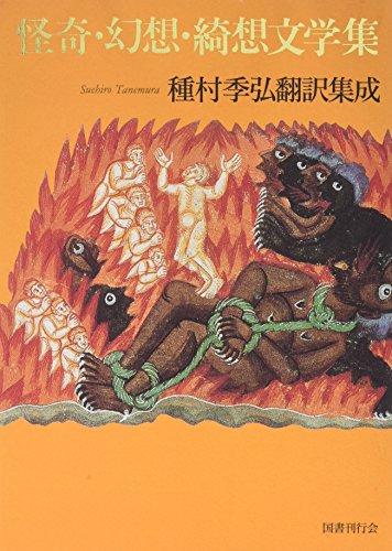 怪奇・幻想・綺想文学集: 種村季弘翻訳集成の詳細を見る