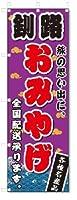 のぼり のぼり旗 釧路 おみやげ(W600×H1800)お土産
